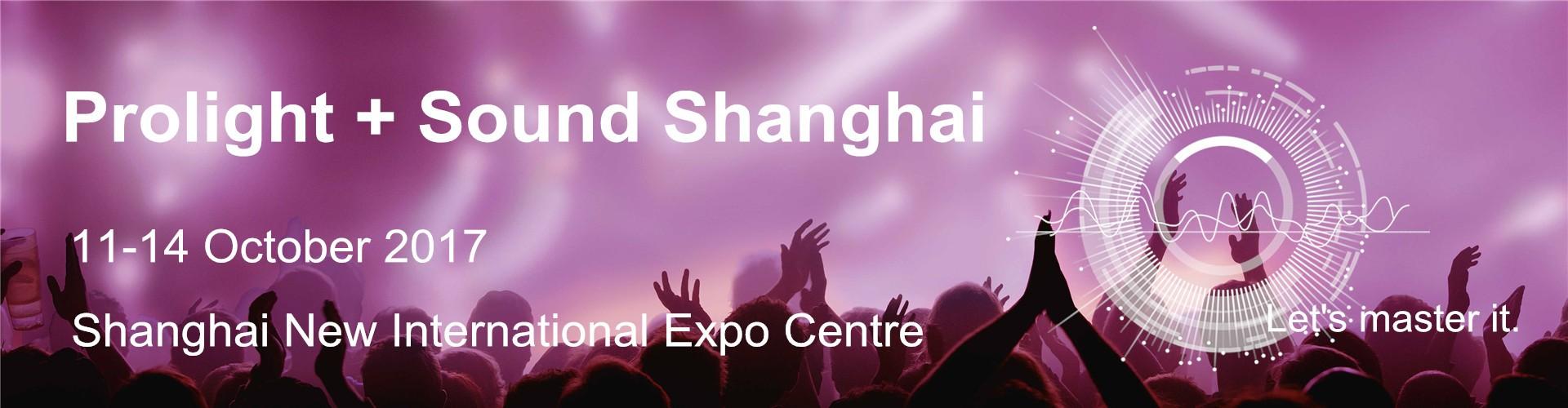邀请函 | 音质是德声科技始终的追求,上海国际专业灯光音响展览会