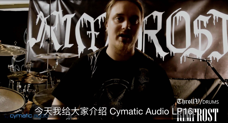 RIMFROST乐队使用LP 16伴奏播放器